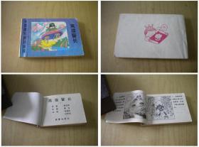 《黑猫警长》128开张建民绘,新蕾1991出版9品,5002号,连环画