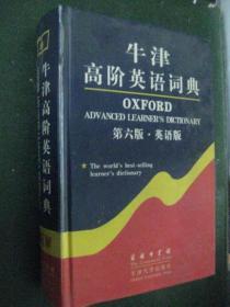 牛津高阶英语词典(第6版·英文版)
