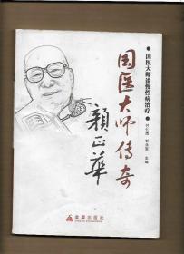 国医大师谈慢性病治疗 国医大师传奇 颜正华