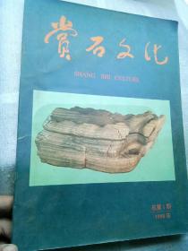 杂志期刊 赏石文化1998年第一期创刊号
