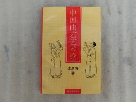 中国曲艺艺术论【1994年一版一印】