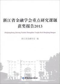 浙江省金融学会重点研究课题获奖报告2013