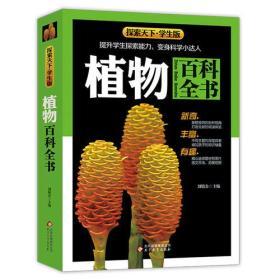 探索天下.学生版---植物百科全书