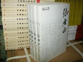 张居正 【全4册】