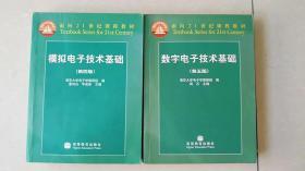 正版数字电子技术基础阎石第五版++模拟电子技术基础童诗白第四版
