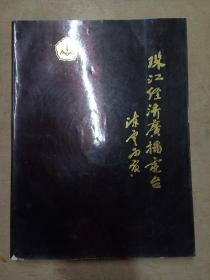 珠江经济广播电台开台特刊