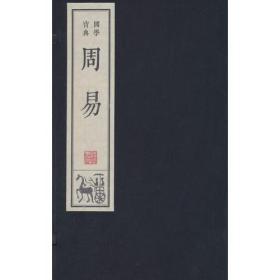 周易(1函2册)