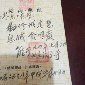 觉海慈航(签名本)A1(1一117)
