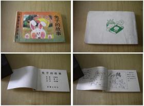 《兔子的故事》128开栾禄璋绘,新蕾1991出版9品,5003号,连环画