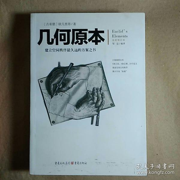 几何原本:建立空间秩序最久远的方案之书(全新修订本)