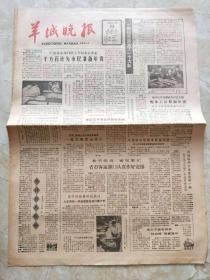 原版报纸:羊城晚报1981年1月23日