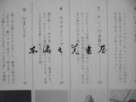 游玩的博物志/1977年/236页/21㎝×19㎝×2㎝/图书重700克/坂根严夫/朝日新闻社 订购前问询库存 日本邮寄,付款后3-5天邮寄,邮寄后2周左右到达。