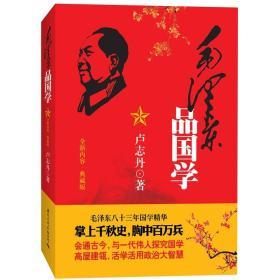 毛泽东品国学:全新内容·典藏版