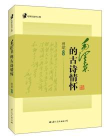 毛泽东读书心得:毛泽东的古诗情怀
