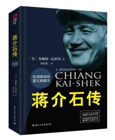 蒋介石传(权威精装版  图文典藏本)