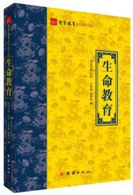 圣贤教育系列丛书之四:生命教育