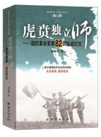 虎贲独立师 国民革命军第82师抗战纪实