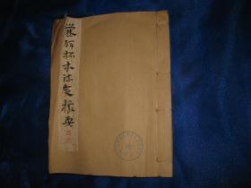 爨碑拓本流变撮要(手抄线装本)