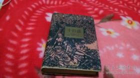 十日谈、(大32开精装有书衣)[意] 薄迦丘译林出版社