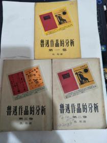 鲁迅作品的分析 第一卷、第二卷、第三卷,三本合售