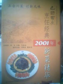 巴国布衣烹饪经典----2001年 新菜精华