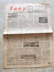 原版报纸:羊城晚报1981年1月22日
