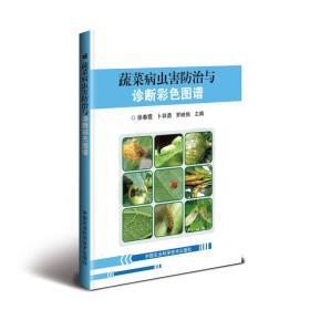 蔬菜病虫害防治与诊断彩色图谱