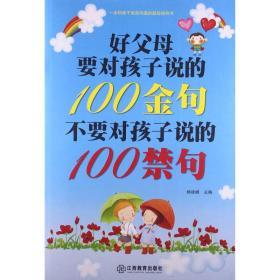 好父母要对孩子说的100金句·不要对孩子说的100禁句