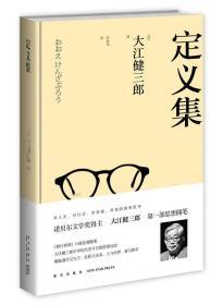 定义集 大江健三郎 许金龙 译 新星出版社 9787513316439