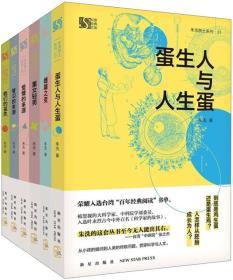 朱洗院士系列06:爱情的来源新星出版朱洗9787513316903