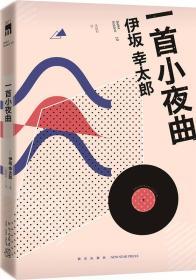 (畅销·外国文学)日本短篇小说:一首小夜曲
