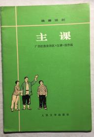 主课 独幕话剧 文革期间出版(H115S)