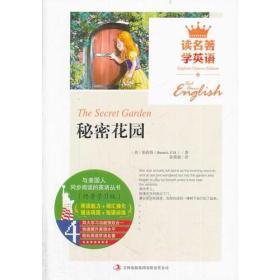 读名著学英语:秘密花园
