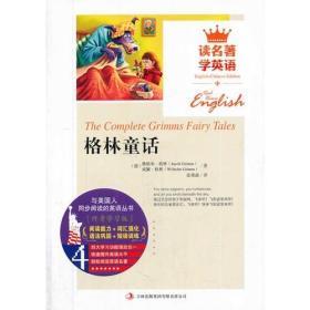 读名著学英语.格林童话 专著 The complete grimms fairy tales (德)雅格布·格林(Jacob Grimm),(德)威