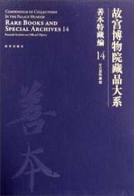 故宫博物院藏品大系:善本特藏编 14.官式器物图档