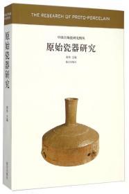 中国古陶瓷研究辑丛:原始瓷器研究