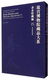 故宫博物院藏品大系 善本特藏编 15 清宫服饰图档(Y)