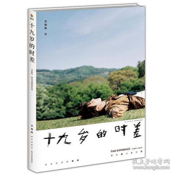 十九岁的时差 王俊凯新书