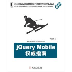 jQuery Mobile权威指南