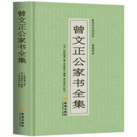 曾文正公家书全集【塑封】