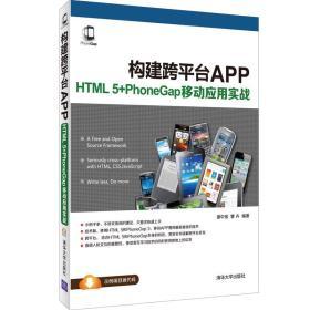 構建跨平臺APP:HTML 5+PhoneGap移動應用實戰