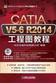 CATIA V5-6R2014工程应用精解丛书:CATIA V5-6R2014工程图教程