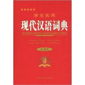 2012学生实用现代汉语词典(第3版)