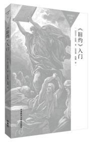 <旧约>入门(百科通识文库)