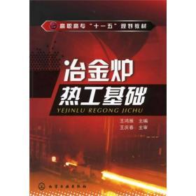 """高职高专""""十一五""""规划教材:冶金炉热工基础"""
