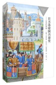 日不落帝国兴衰史:中世纪英国