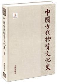 中国古代物质文化史:乐器