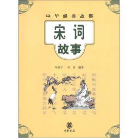 中华经典故事:宋词故事