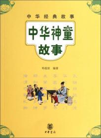 中华经典故事:中华神童故事