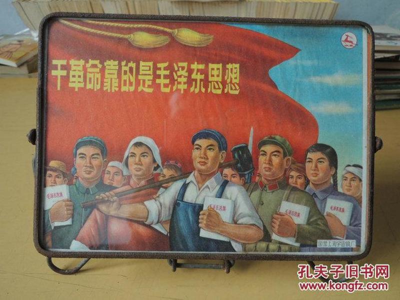 文革小镜子 干革命靠的是毛泽东思想